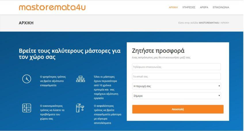 Mastoremata4U: Βρείτε τους καλύτερους μάστορες για τον χώρο σας!